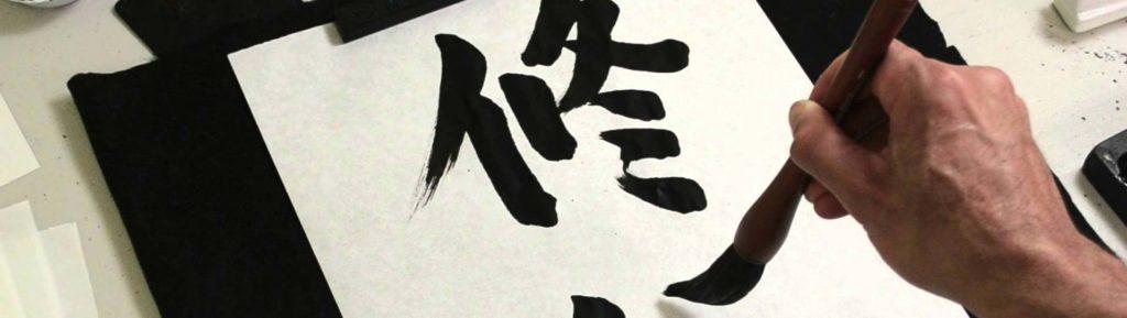 Homme faisant de la calligraphie
